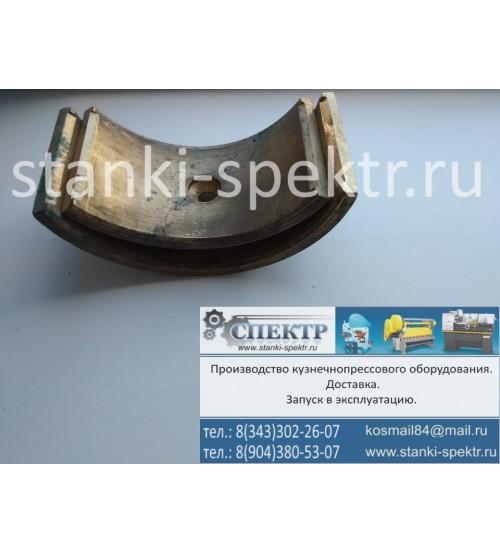 Вкладыш НВ5221Б-31-201 к пресс-ножницам НГ-5222.1