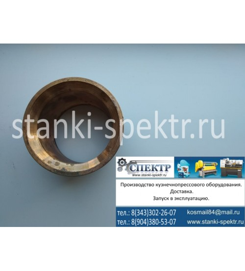 Втулка НВ5222-23-201А к пресс-ножницам НГ-5222.1