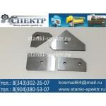 Ножи резки уголка к пресс-ножницам НГ-5222
