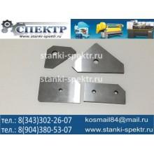 Ножи для резки уголка пресс-ножниц НГ-5222