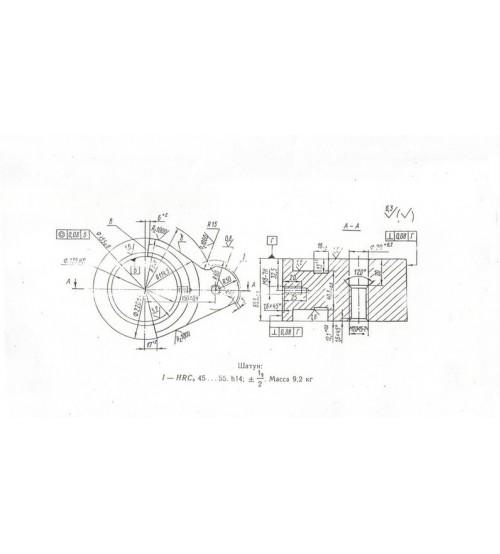 Шатун НВ5222-31-427 к пресс-ножницам НГ-5222.1